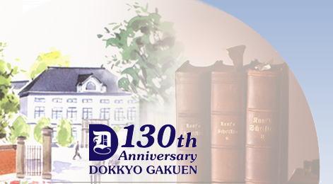 獨協学園創立130周年