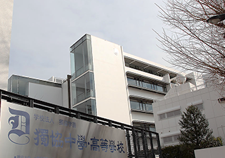 獨協中学・高等学校 Dokkyo Junior High School Dokkyo Senior High School